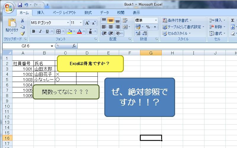派遣登録のスキルチェック(Excel編)