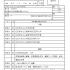 派遣の登録 履歴書の書き方例・サンプル